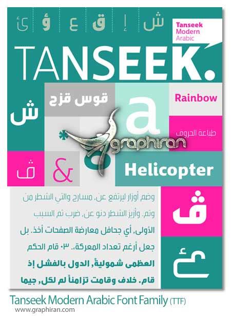 فونت عربی مدرن تنسیک