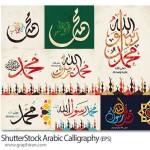 تصاویر وکتور خوشنویسی پیامبر اکرم حضرت محمد (ص) از ShutterStock
