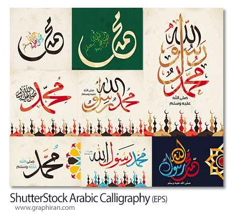 تصاویر وکتور خوشنویسی حضرت محمد رسول الله