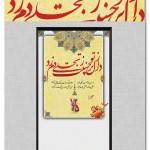 طرح تقویم ۱۳۹۵ با خوشنویسی شعر حافظ PSD لایه باز – شماره ۱۴