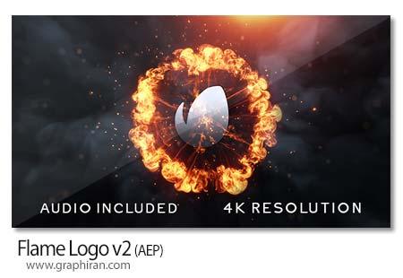 پروژه افتر افکت نمایش لوگو از وسط آتش