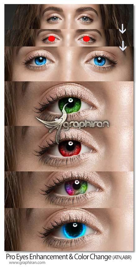 اکشن فتوشاپ تغییر رنگ و زیباسازی چشم