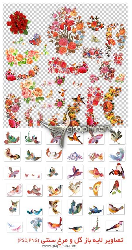 تصاویر گل و مرغ سنتی