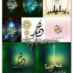 دانلود مجموعه طرح های پوستر خوشنویسی محمد رسول الله وکتور EPS