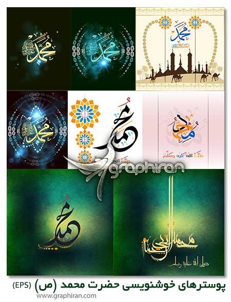 خوشنویسی نام حضرت محمد