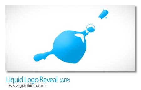 پروژه افتر افکت نمایش لوگوی مایع