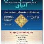 Ostad Arabic فونت جدید زبان های فارسی، عربی و اردو