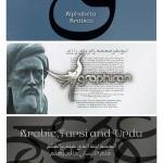 دانلود فونت زیبا و ساده فارسی و عربی پروین Parvin Font
