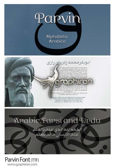 فونت فارسی و عربی پروین