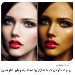فیلم آموزش برنزه کردن حرفه ای پوست در فتوشاپ به زبان فارسی