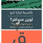 دانلود فونت عربی ساده و کلاسیک DIN Next Arabic Font Family