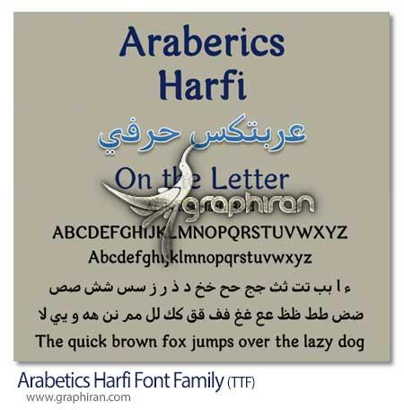 فونت عربی عربتکس حرفی