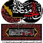 طرح لایه باز کتیبه ماه محرم ان الحسین مصباح الهدی و سفینه النجاه