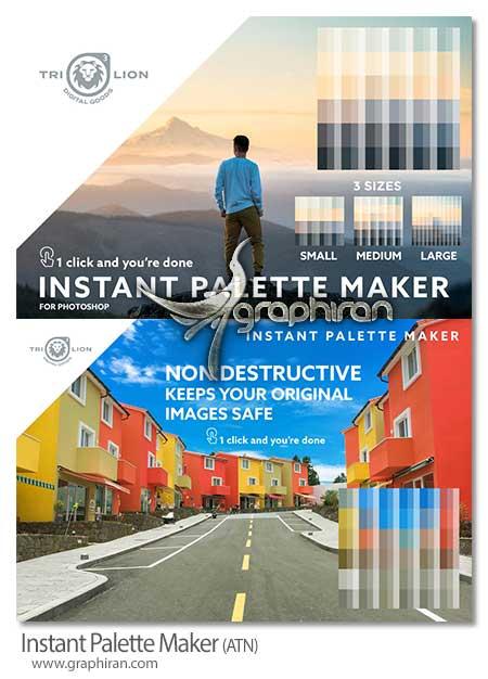 اکشن فتوشاپ ساخت خودکار پالت از رنگ های عکس