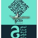 دانلود فونت عربی زیبا و خاص خلاب Khallab Typeface