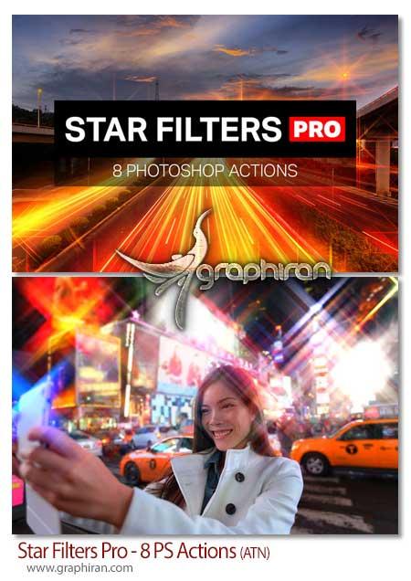 اکشن فتوشاپ فیلتر حرفه ای ستاره های درخشان