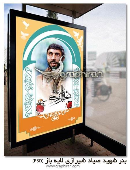 بنر شهید صیاد شیرازی لایه باز