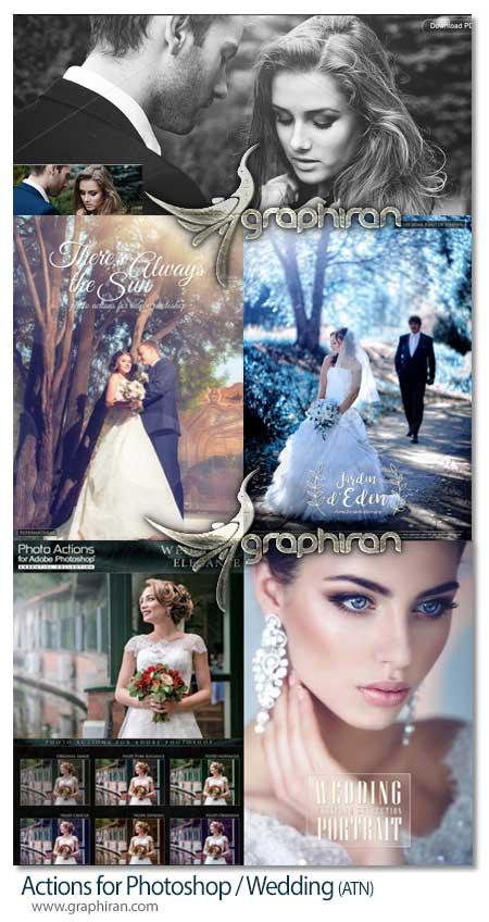 اکشن فتوشاپ افکت های هنری برای عکس عروسی