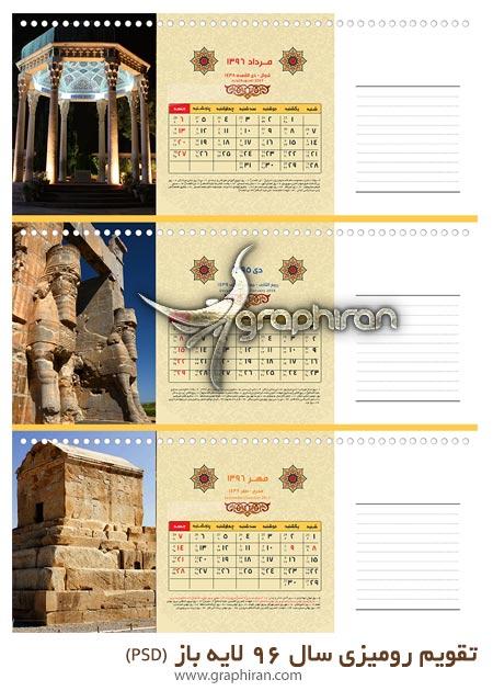 دانلود تقویم رومیزی سال ۱۳۹۶ با ذکر دقیق مناسبت ها PSD لایه باز