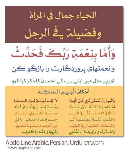 فونت فارسی، عربی و اردو عبدو لاین