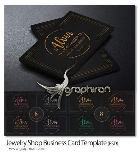 کارت ویزیت جواهر فروشی