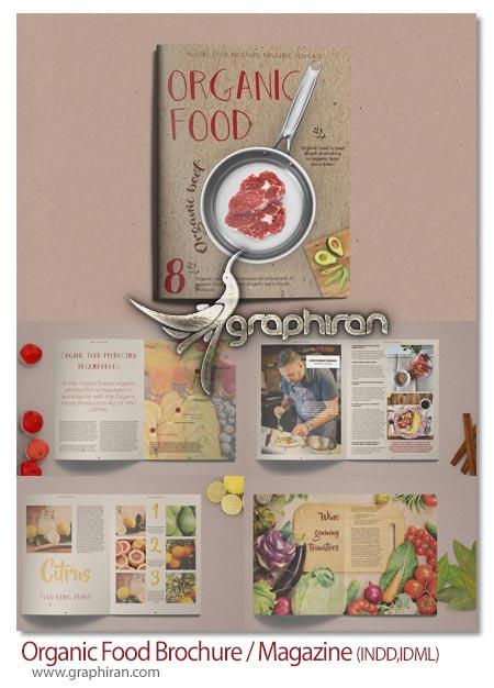 بروشور و مجله مواد غذایی و آشپزی