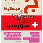 دانلود فونت عربی سویسرا Swissra Arabic Typeface Family