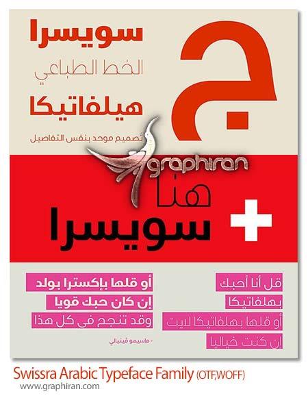 فونت عربی سویسرا