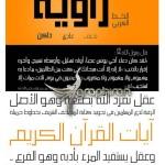فونت عربی زاویه به سبک کوفی و شکل مربعی Zawiya Arabic Typeface