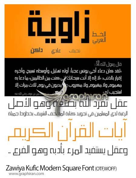 فونت عربی زاویه