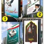 دانلود طرح های آماده بنر دهه فجر و ۲۲ بهمن PSD لایه باز