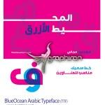 دانلود فونت عربی جدید و خلاقانه BlueOcean Arabic Typeface