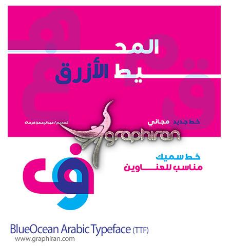 فونت عربی جدید و خلاقانه