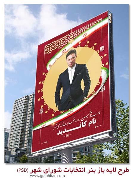 طرح بنر تبلیغاتی نامزد انتخابات شورای اسلامی