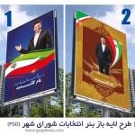 دانلود ۲ طرح بنر تبلیغات کاندیدای شورای شهر – شماره ۸ و ۹