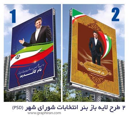 بنر تبلیغات کاندیدای شورای شهر