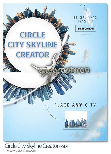 قالب لایه باز ساخت آسمان شهر دایره ای