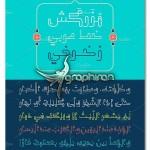 فونت عربی و فارسی نازک و خاص مزرکش Mozarkash Arabic Font