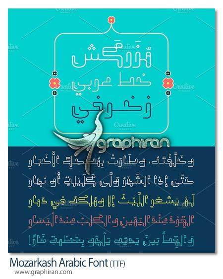 فونت عربی و فارسی مزرکش