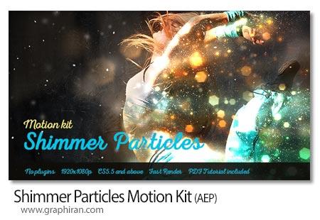 پروژه افتر افکت ذرات درخشان اطراف سوژه