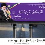 دانلود طرح بنر آماده شعار سال ۱۳۹۶ PSD لایه باز – شماره ۴