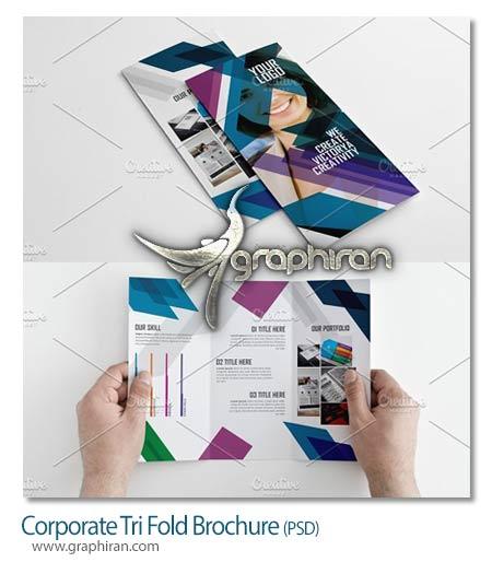 طرح آماده بروشور 3 لت تجاری