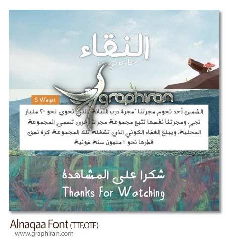 فونت عربی النقاء