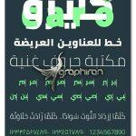 دانلود فونت شیک و جدید عربی کایرو Cairo Font