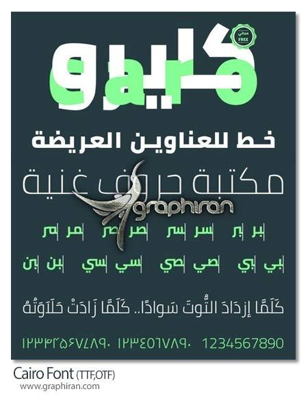 فونت عربی کایرو