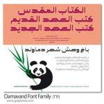 دانلود فونت فارسی و عربی دماوند Damavand Font Family