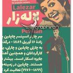 دانلود فونت جدید فارسی و عربی لاله زار Lalezar Font
