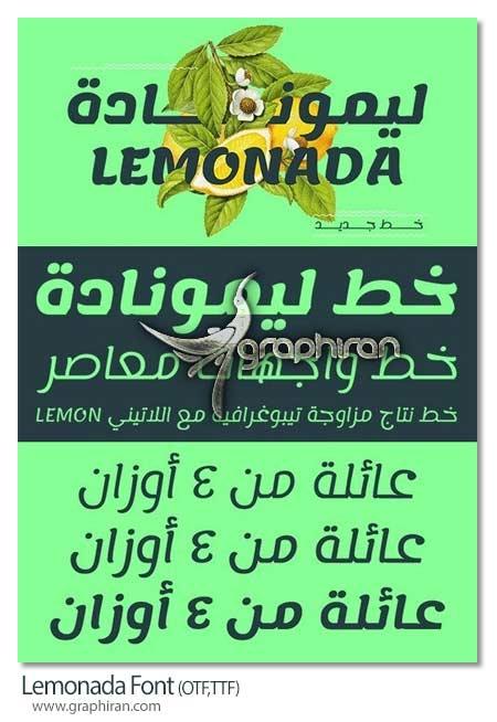 فونت لیموناد