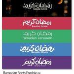 دانلود طرح های تایپوگرافی ماه مبارک رمضان وکتور AI لایه باز