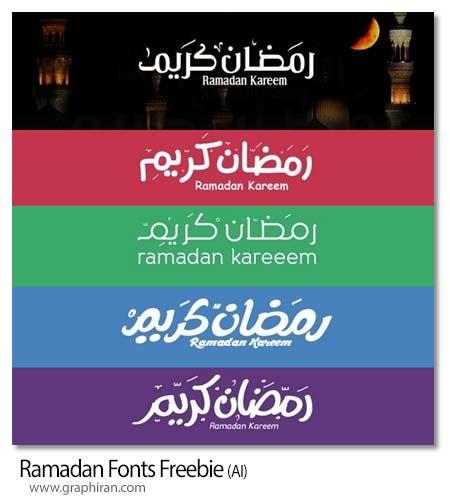 تایپوگرافی ماه مبارک رمضان